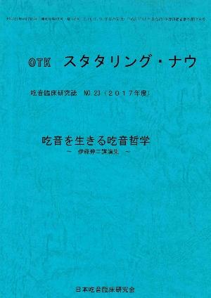 JSP年報vol.23 表紙