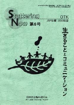 JSP年報vol.06 表紙
