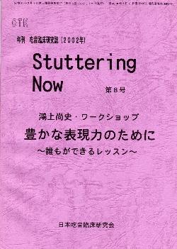 JSP年報vol.08 表紙