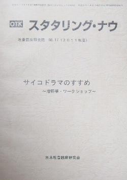 JSP年報vol.17 表紙