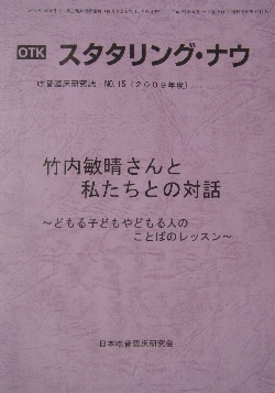 JSP年報vol.15 表紙