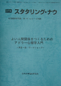 JSP年報vol.16 表紙